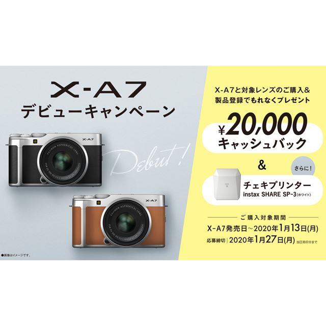 X-A7 デビューキャンペーン