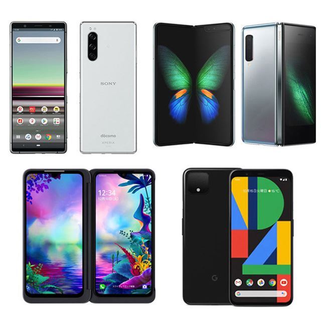 画像左上からXperia 5、Galaxy Fold、画像左下からLG G8X ThinQ、Pixel 4