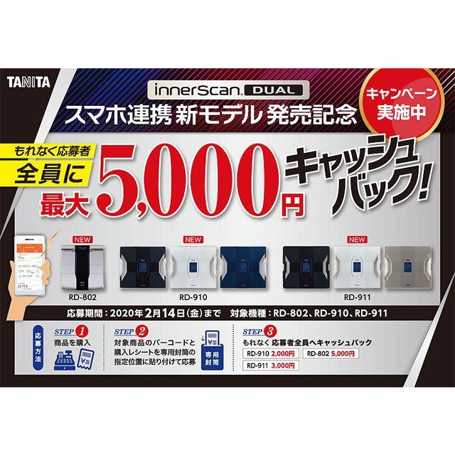デュアルタイプ体組成計 スマホ連携モデル 新商品発売記念キャンペーン2019