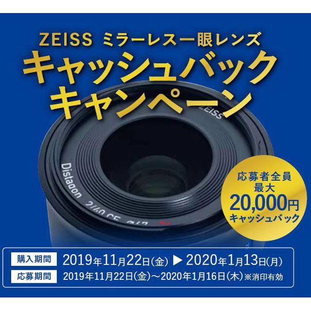 ZEISSミラーレス一眼レンズ キャッシュバックキャンペーン