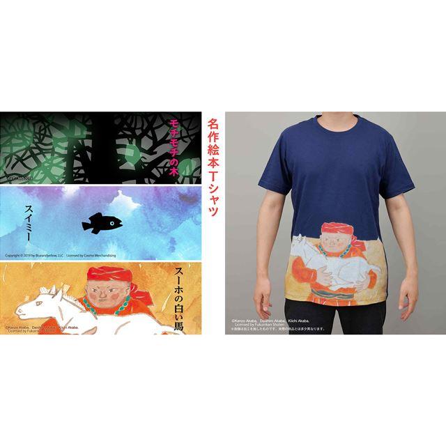 名作絵本Tシャツ