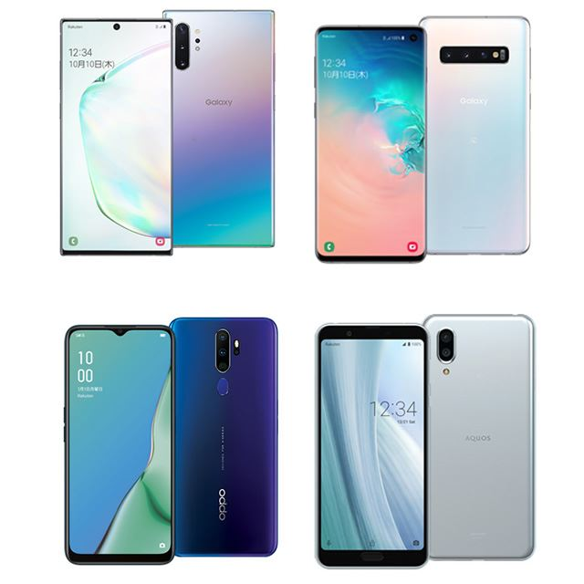 「Galaxy Note10+」「Galaxy S10」(いずれもサムスン電子製)、「OPPO A5 2020」(オッポジャパン製)、「AQUOS sense3 plus」(シャープ製)