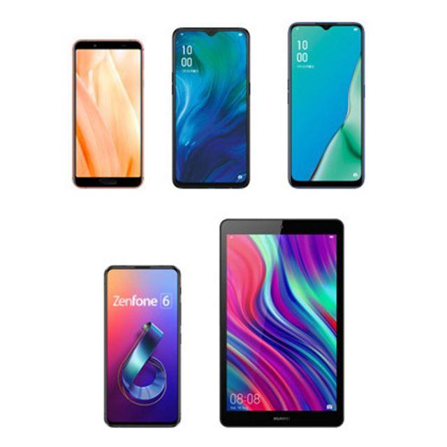 「AQUOS sense3 SH-M12」「OPPO Reno A」「OPPO A5 2020」「ZenFone 6 (ZS630KL) 128GB」「HUAWEI MediaPad M5 lite」