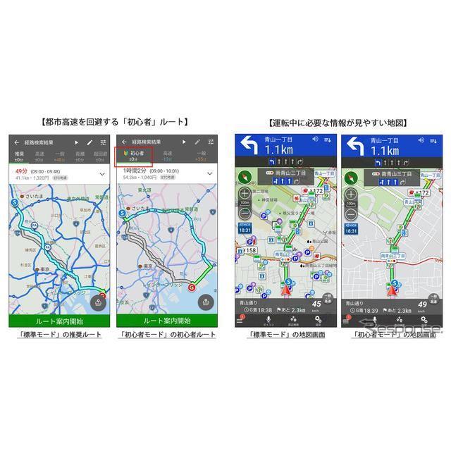 都市高速を回避する「初心者」ルート(左)、運転中に必要な情報が見やすい地図