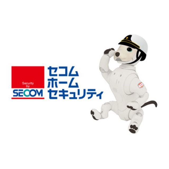 「aibo」と「セコム・ホームセキュリティ」よる連携サービス