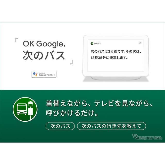 バスの到着時刻と行き先がGoogle Homeなどで確認可能