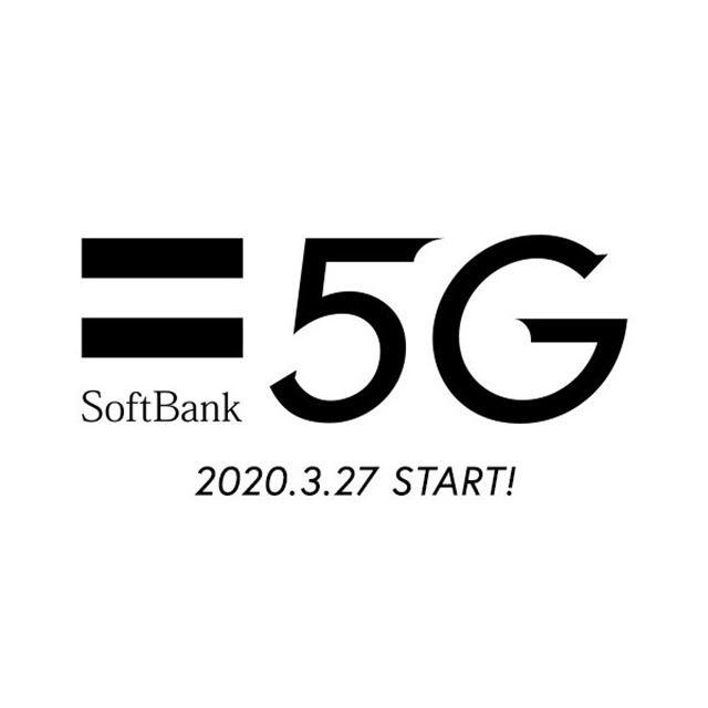 「SoftBank 5G」(※画像は同社ホームページより)