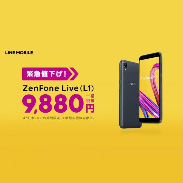 「ZenFone Live(L1)」
