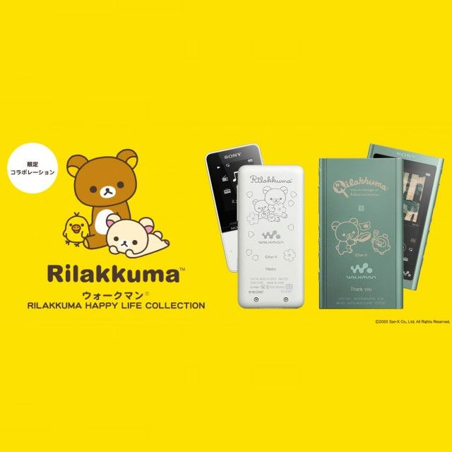 「ウォークマン RILAKKUMA HAPPY LIFE COLLECTION」