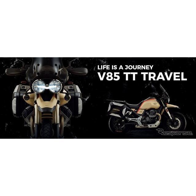 モトグッツィ V85TTトラベル