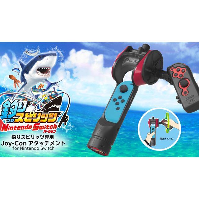 釣りスピリッツ専用 Joy-Conアタッチメント for Nintendo Switch