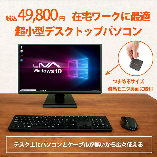 49,800円の超小型PCセット発売、21.5型液晶と無線マウス/キーボード付き