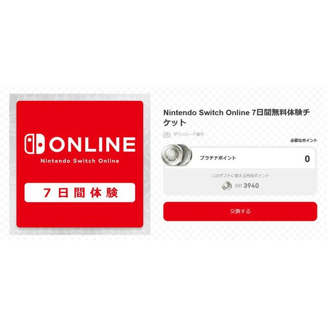 「Nintendo Switch Online7日間無料体験チケット」を無料配布