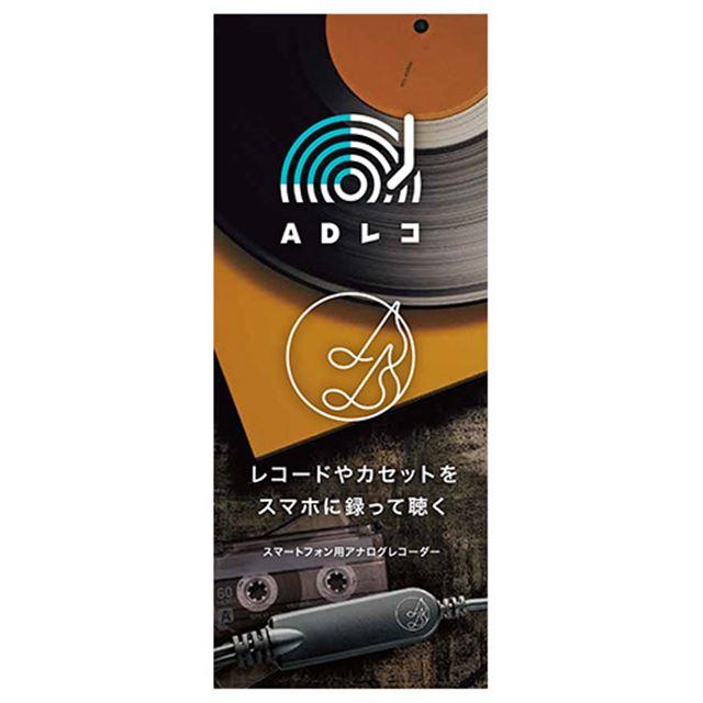 ADレコ AD-1