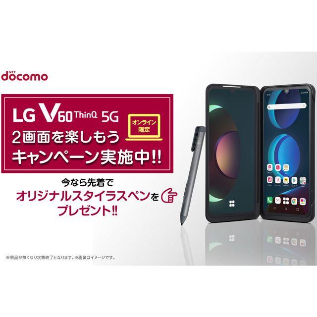 LG V60 ThinQ 5Gオンライン限定購入者キャンペーン
