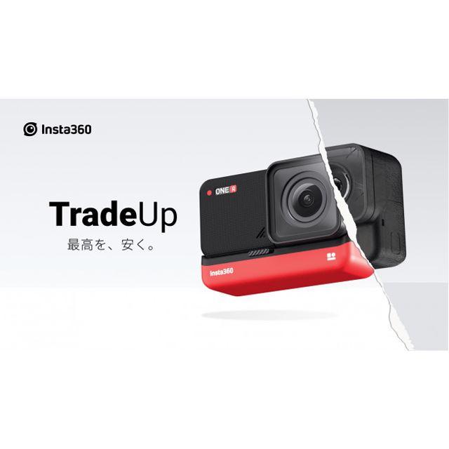 「Insta360 TradeUpプログラム」