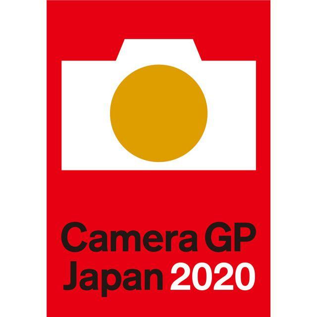 カメラグランプリ2020