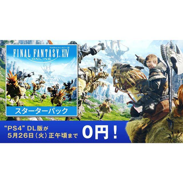PS4「FF14 スターターパック」DL版が無料に
