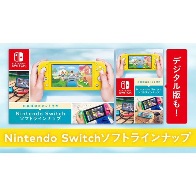 「Nintendo Switchソフトラインナップ」