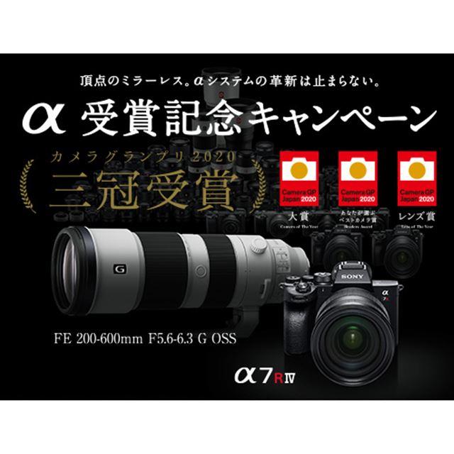 α受賞記念キャンペーン