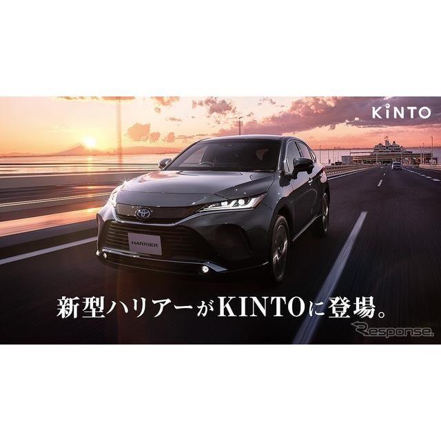 新型ハリアーがKINTOのラインアップに登場