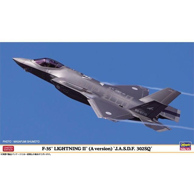 "「F-35 ライトニングII(A型)""航空自衛隊 第302飛行隊""」"