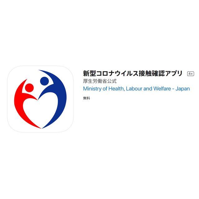 厚生労働省、新型コロナウイルス接触確認アプリ「COCOA」の提供開始