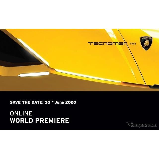 ランボルギーニの6月30日のオンラインワールドプレミアのティザーイメージ