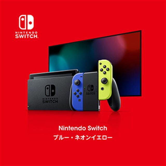 Nintendo TOKYO、「Switch ブルー・ネオンイエロー」のWEB限定抽選予約を開始