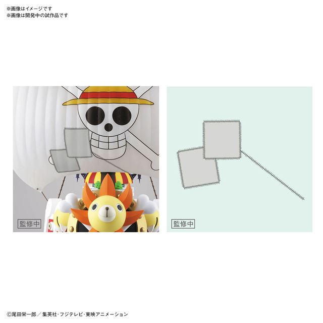 「サウザンド・サニー号 ワノ国編Ver.」