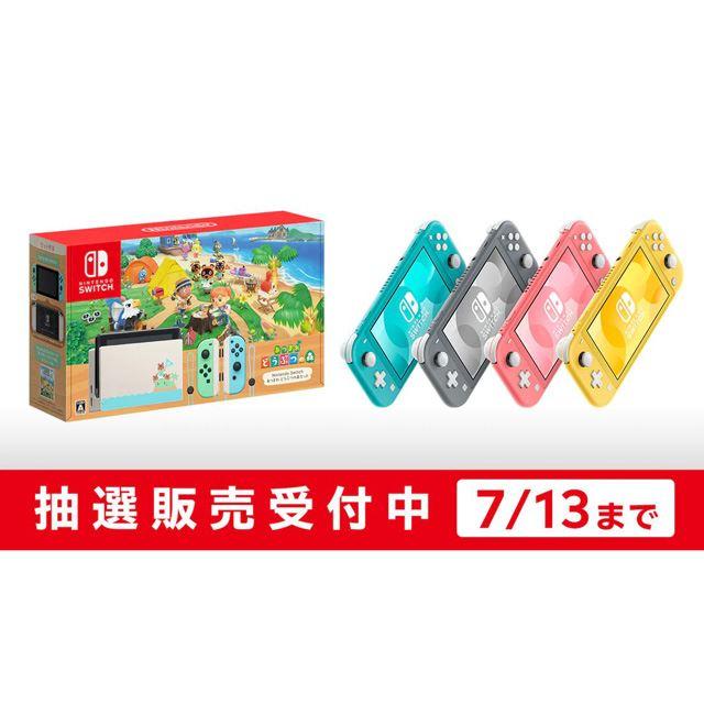 マイニンテンドーストア、「Switch あつ森セット」「Switch Lite」抽選販売開始…7月7日