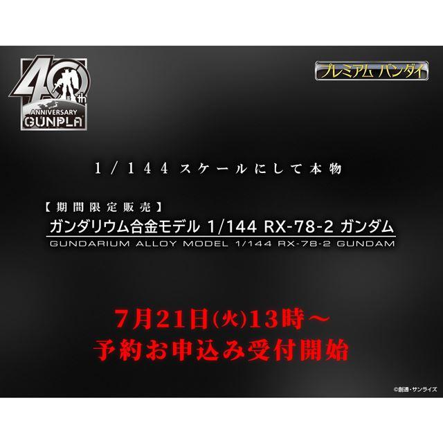 「ガンダリウム合金モデル 1/144 RX-78-2 ガンダム」予告