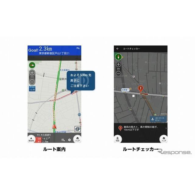 トラックカーナビ、音声注意喚起機能に「車高」情報を追加