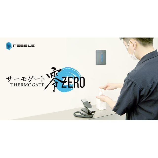 サーモゲート 零-ZERO-