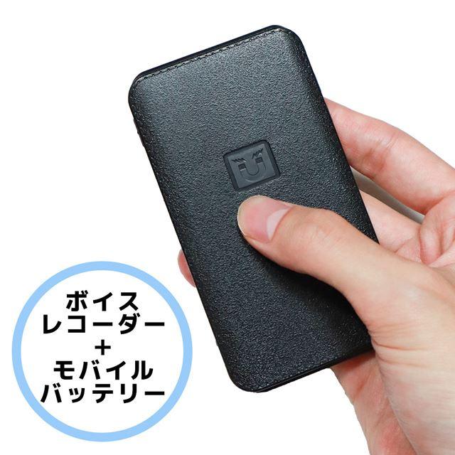 「モバイルバッテリー付きICレコーダー」