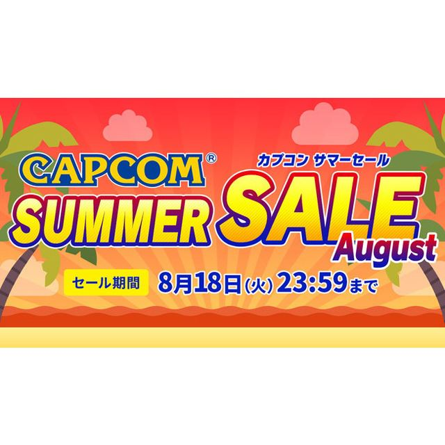 「CAPCOM SUMMER SALE -August-」
