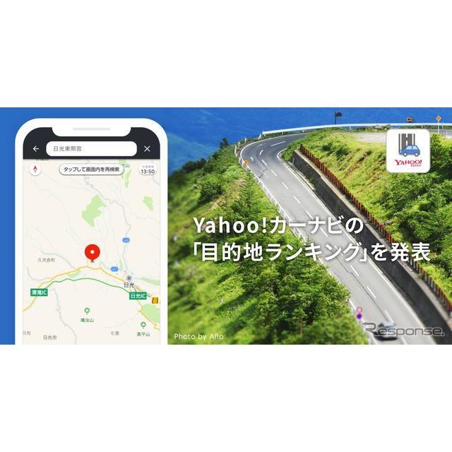 Yahoo!カーナビで設定した目的地ランキング発表