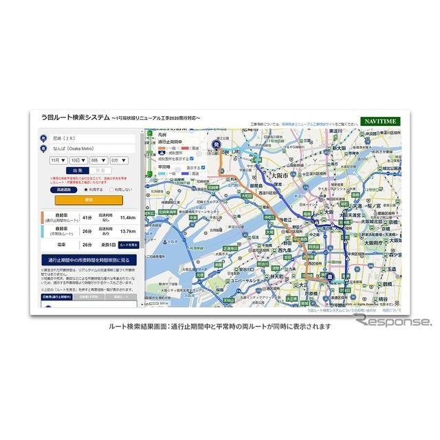 ルート検索結果画面:通行止め期間中と平常時の両ルートが同時に表示される