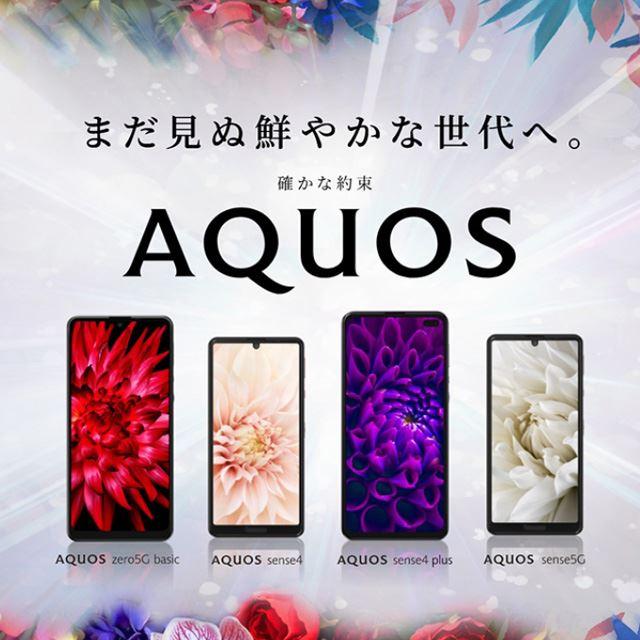 【まとめ】シャープ、5Gモデル含む2020年秋冬「AQUOSスマホ」4機種を発表