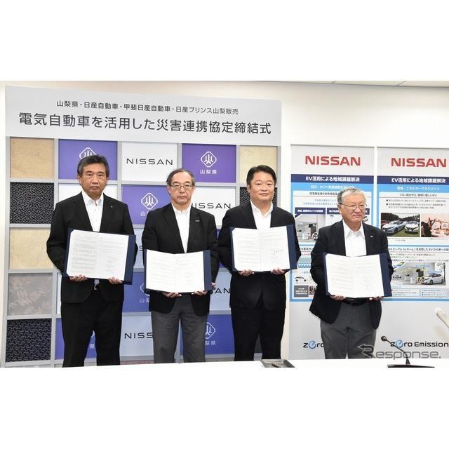 山梨県と日産自動車、電気自動車を活用した「災害連携協定」を締結
