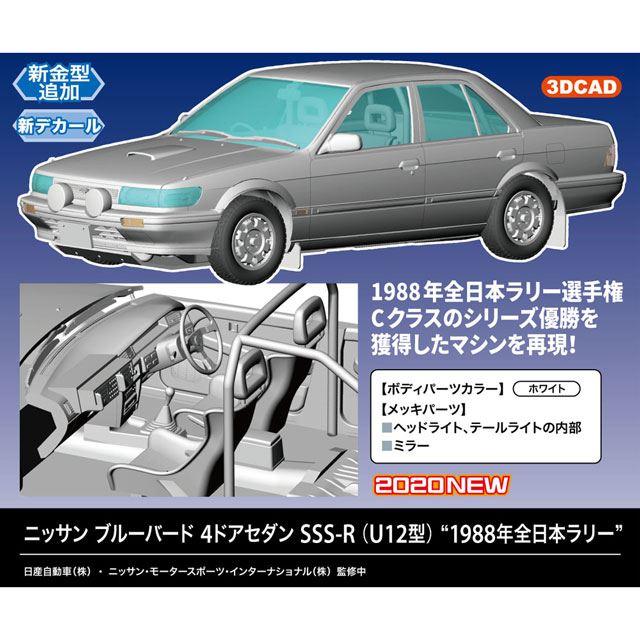 """ニッサン ブルーバード 4ドアセダン SSS-R(U12型)""""1988年全日本ラリー""""」"""
