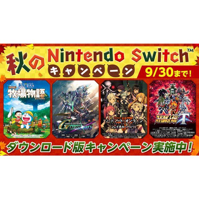 秋のNintendo Switch キャンペーン