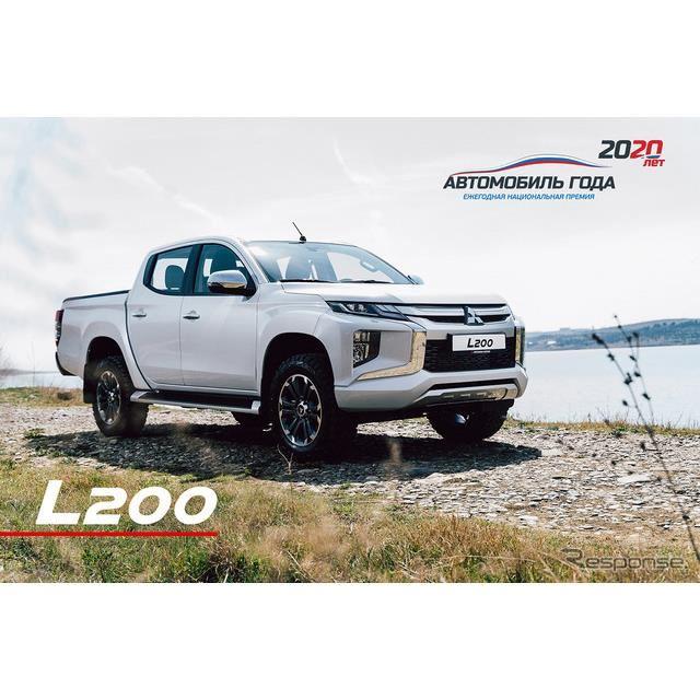三菱 L200 が「ロシア・カー・オブ・ザ・イヤー2020」ピックアップ部門受賞
