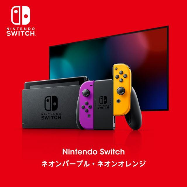 「Nintendo Switch ネオンパープル・ネオンオレンジ」