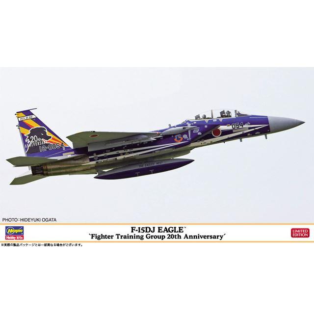 """F-15DJ イーグル """"飛行教育航空隊20周年記念"""""""