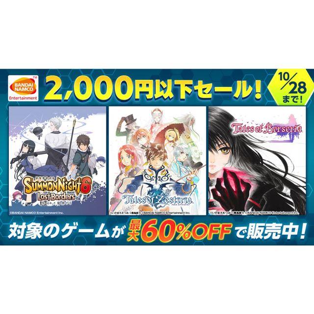 2,000円以下セール