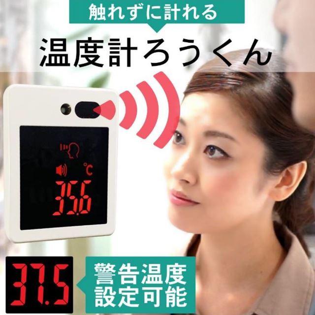 温度計ろうくん MR-NCTB-WH