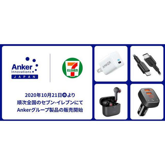 セブン-イレブン店舗で順次、Ankerの充電器や完全ワイヤレスイヤホンなど発売へ