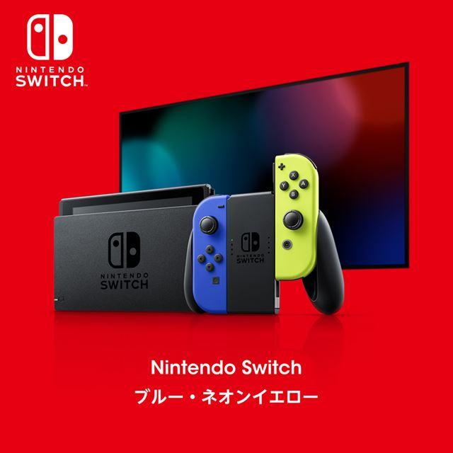 「Nintendo Switch ブルー・ネオンイエロー」