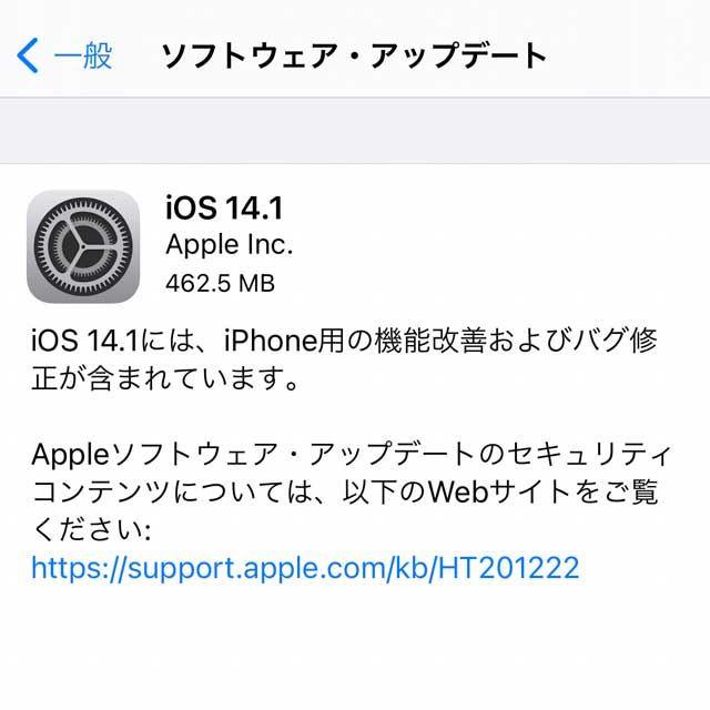 「iOS 14.1」